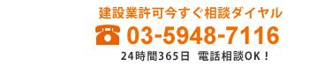 建設業許可今すぐ相談ダイヤル 03-5948-7116 24時間365日 電話相談OK!